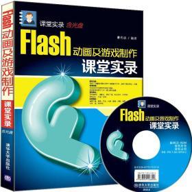 Flash 动画及游戏制作课堂实录/课堂实录