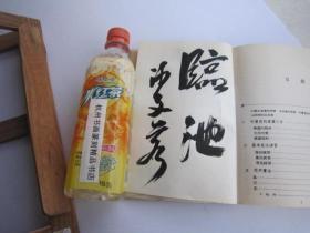 1977年一印本,初版  全国包快递:沙孟海签名本,花鸟梅兰竹菊画法.