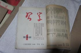 学习(第一卷第一期合订本,含创刊号)