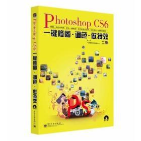 Photoshop CS6一键修图、调色、做特效(全彩)