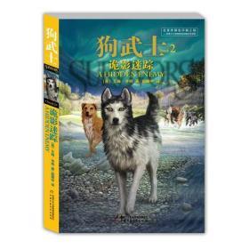 狗武士(2)—诡影迷踪