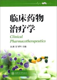 【二手包邮】临床药物治疗学 金剑 上海交通大学出版社