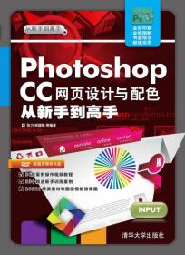 Photoshop CC网页设计与配色从新手到高手