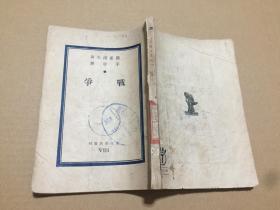战争 文化生活丛刊 第八种 1950年10月版 馆藏