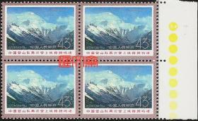 T15中国登山队再次登上珠穆朗玛峰主峰(3-1)43分珠穆朗玛峰主峰, 带右边黄色标,原胶全新品四方联邮票,齿孔不折