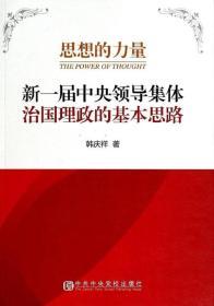 思想的力量:新一届中央领导集体治国理政的基本思路