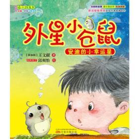 外星小仓鼠:安迪的小幸运星