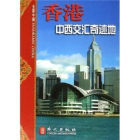 香港:中西交汇奇迹地