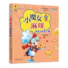 最小孩童书 最成长系列 小魔女麻咪 雨季过后会下糖