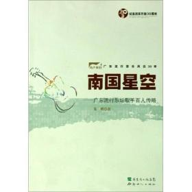 涛声依旧·广东流行音乐风云30年·南国星空:广东流行乐坛歌手百人传略