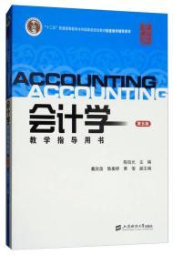 会计学教学指导用书(第五版)