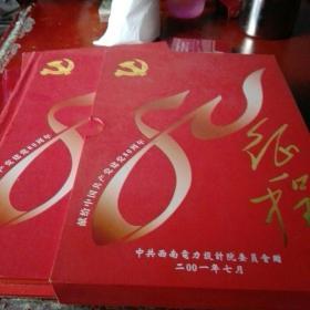 伟大的征程.献给中国共产党建党八十周年