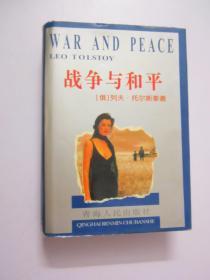 战争与和平(精装一册全)