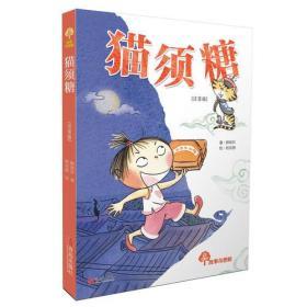 故事奇想树:猫须糖(注音版)