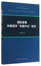"""国际商事仲裁程序""""非国内化""""研究"""