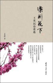 紫荆花下:王英民诗歌选