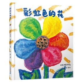 彩虹色的花 麦克格雷涅茨绘本馆
