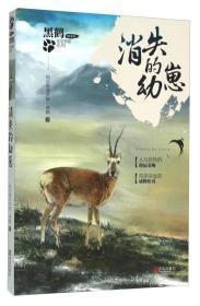 青岛出版社 消失的幼崽/黑鹤非常勇敢系列