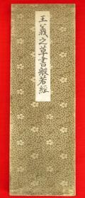 拓本 王羲之草书般若经  经折装 13x38cm 共9开 或张旭托名笔