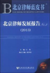 北京律师蓝皮书:北京律师发展报告No.2(2013)