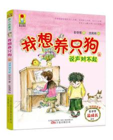 我想养只狗2 说声对不起(彩绘注音版)/最小孩童书·最成长系列