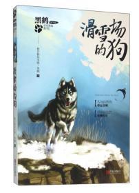 青岛出版社 黑鹤非常勇敢系列.滑雪场的狗/黑鹤非常勇敢系列