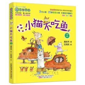 最小孩童书·最动物系列 小猫不吃鱼2