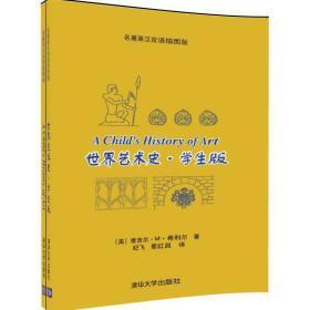 世界艺术史·学生版(名著英汉双语插图版)