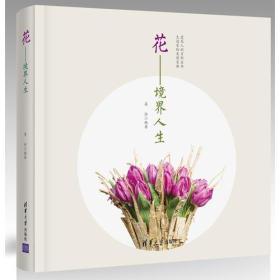 (章)花——境界人生