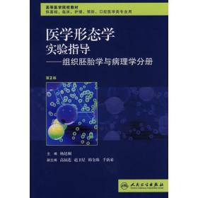 医学形态学实验指导-组织胚胎学与病理学分册 杨廷桐  9787117104678 人民卫生出版社