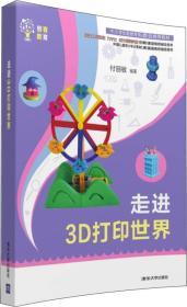 走进3D打印世界/创客教育