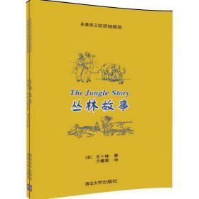 丛林故事(名著英汉双语插图版)