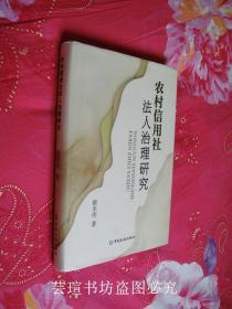 农村信用社法人治理研究(硬精装,有护封,16开本,2009年8月一版一印,个人藏书,无章无字,品相完美)