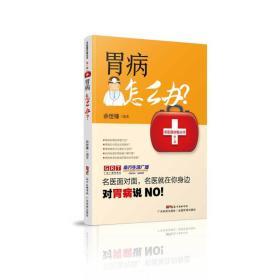 胃病怎么办(名医面对面丛书第一辑)
