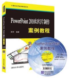 计算机应用案例教程系列:PowerPoint 2010幻灯片制作案例教程