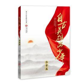 中华很好传统文化励志读本·自古英雄出少年系列 自古英雄出少年(华章篇)