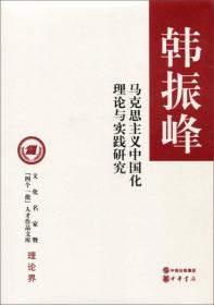 马克思主义中国化理论与实践研究(精)