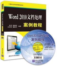 Word 2010文档处理案例教程/计算机应用案例教程系列