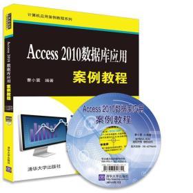 Access2010數據庫應用案例教程