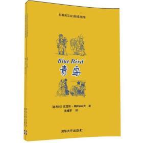 青鸟:名著英汉双语插图版