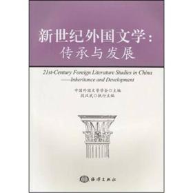 新世纪外国文学:传承与发展