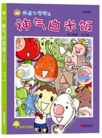 神气白米饭(6用点心学校注音版)/故事奇想树