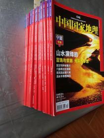 中国国家地理【2010年1-12期共12册 附地图一张】