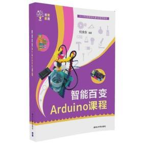 智能百变Arduino课程