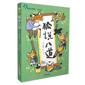故事奇想树:狐说八道(注音版)