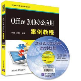Office 2010办公应用案例教程