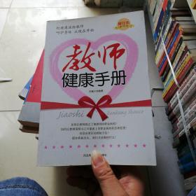 教师健康手册(修订本)