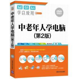 中老年人学电脑(第2版)/学以致用系列丛书