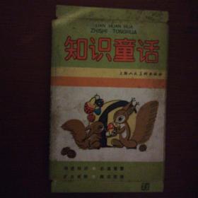 知识童话连环画彩色 全十册 函套比较旧, 80年一版86年3印