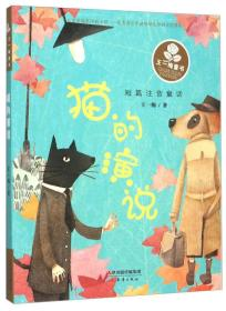 猫的演说 短篇注音童话